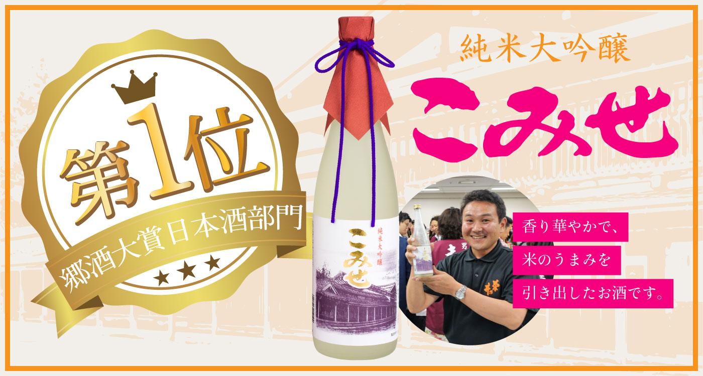 郷酒大賞日本酒部門第1位 純米大吟醸こみせ 香り華やかで、米のうまみを引き出したお酒です。