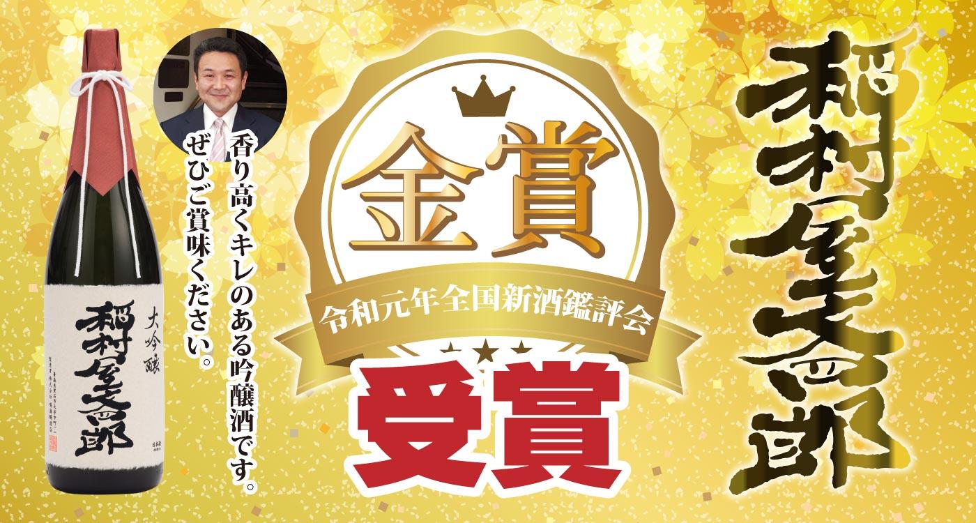 令和元年全国新酒鑑評会『稲村屋文四郎』金賞受賞 香り高くキレのある吟醸酒です。ぜひご賞味ください。