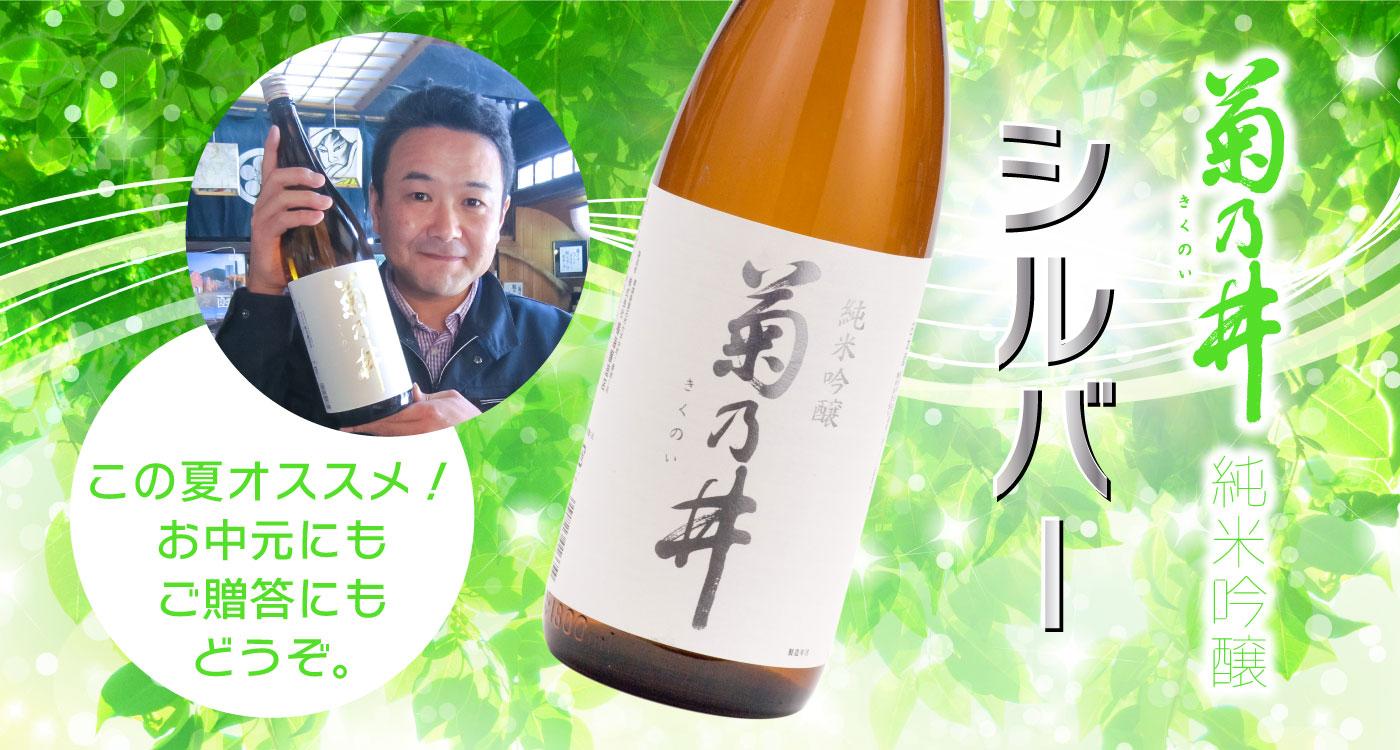 菊乃井 純米吟醸 シルバー この夏オススメ!お中元にもご贈答にもどうぞ。