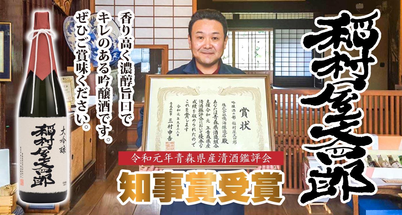 稲村屋文四郎 令和元年青森県産清酒鑑評会知事賞受賞 香り高く濃醇旨口でキレのある吟醸酒です。ぜひご賞味ください。