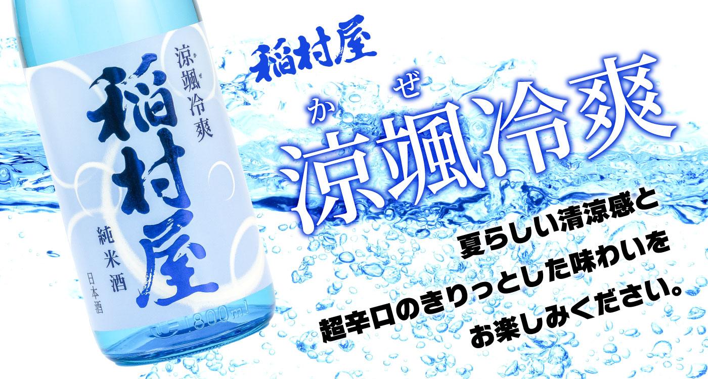 稲村屋涼颯冷爽 夏らしい清涼感と超辛口のきりっとした味わいをお楽しみください。
