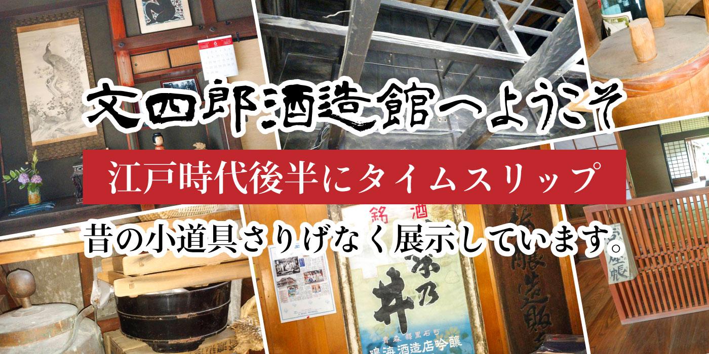 文四郎酒蔵館へようこそ 江戸時代後半にタイムスリップ