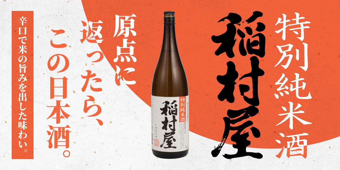 特別純米酒稲村屋 原点に返ったら、この日本酒。