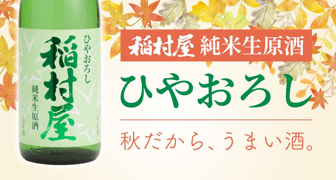 稲村屋純米生原酒 ひやおろし 秋だからうまい酒