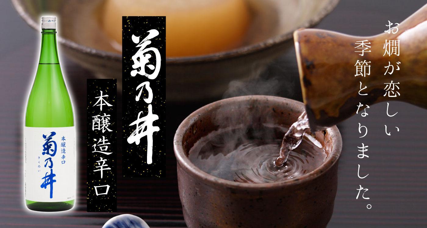 お燗が恋しい季節となりました。菊乃井本醸造辛口