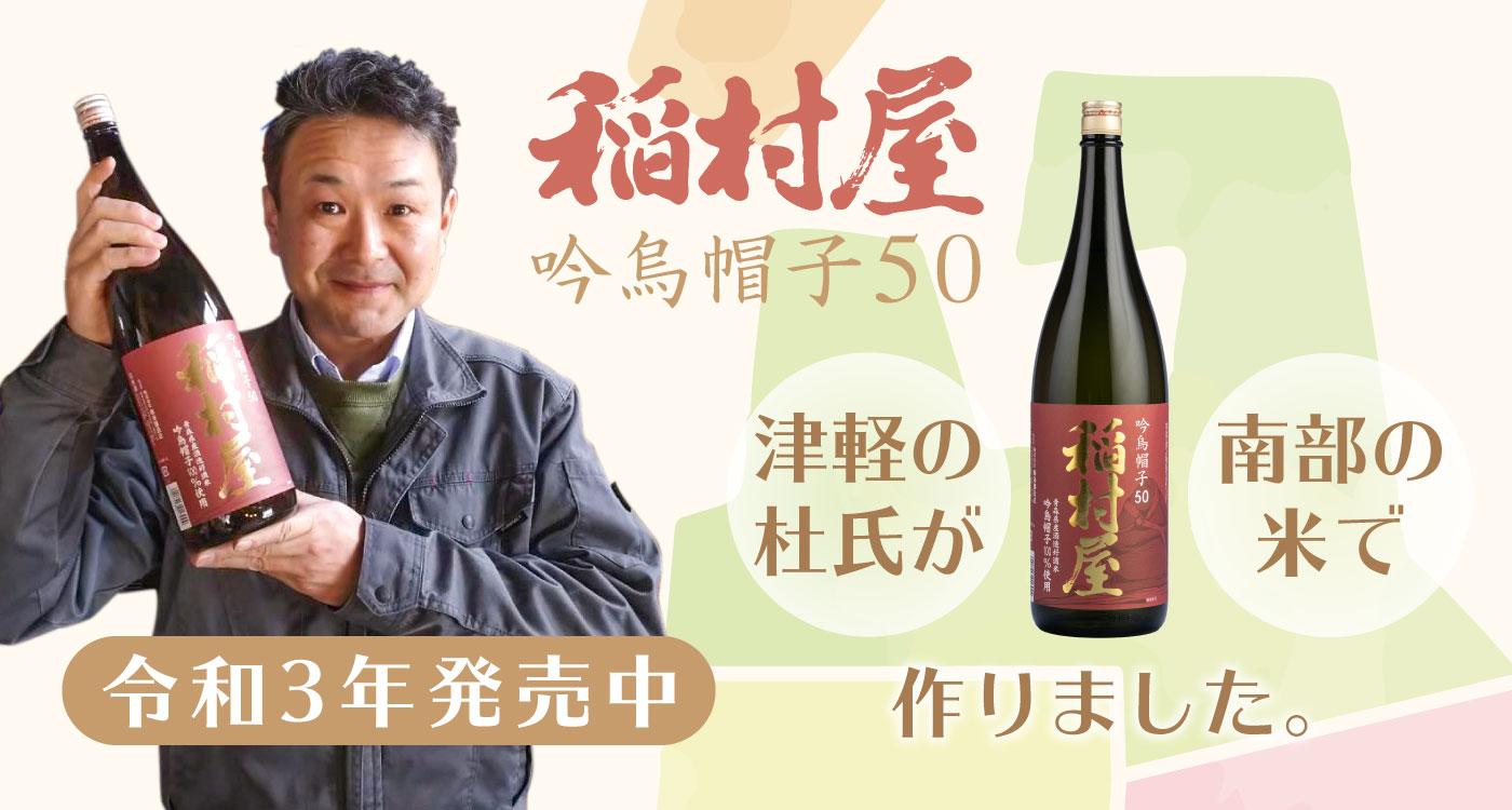 稲村屋 吟烏帽子50 令和3年発売中 津軽の杜氏が南部の米で作りました。