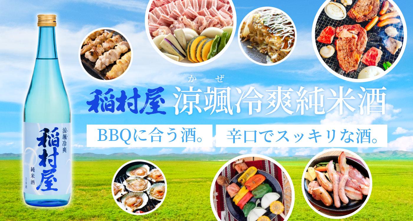 稲村屋 涼颯冷爽純米酒 BBQに合う酒。辛口でスッキリな酒。
