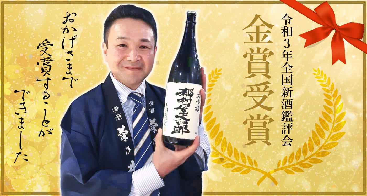 令和3年全国新酒鑑評会金賞受賞