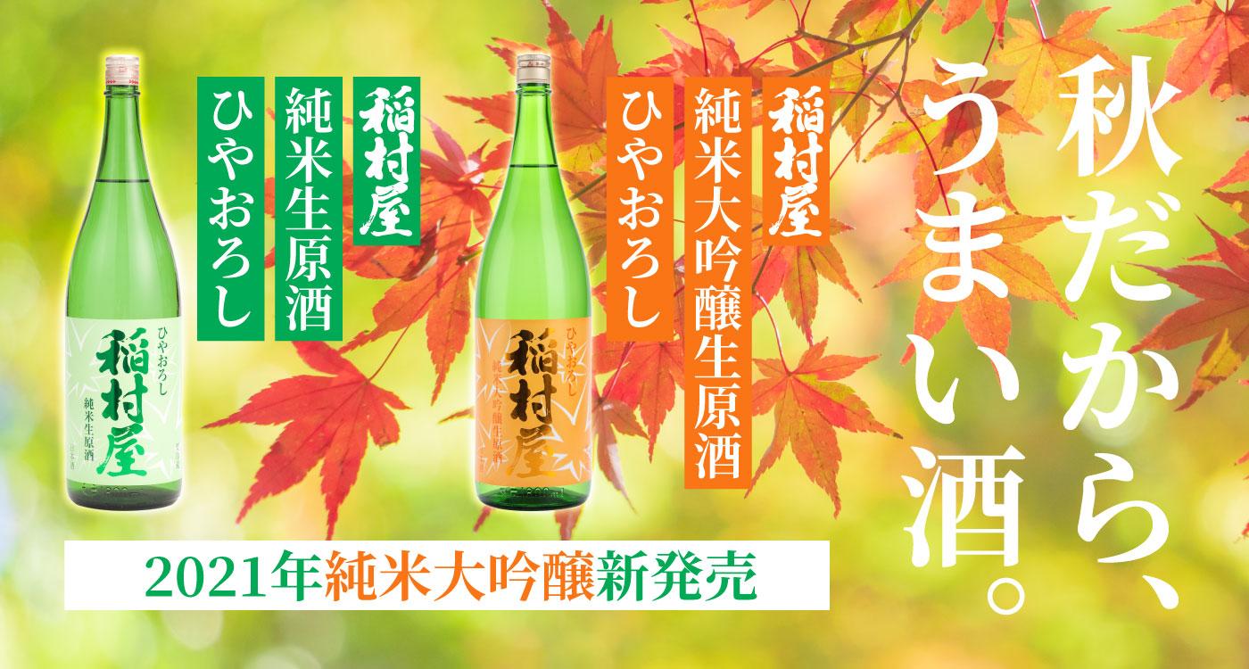 稲村屋純米原酒ひやおろし・稲村屋純米大吟醸生原酒ひやおろし