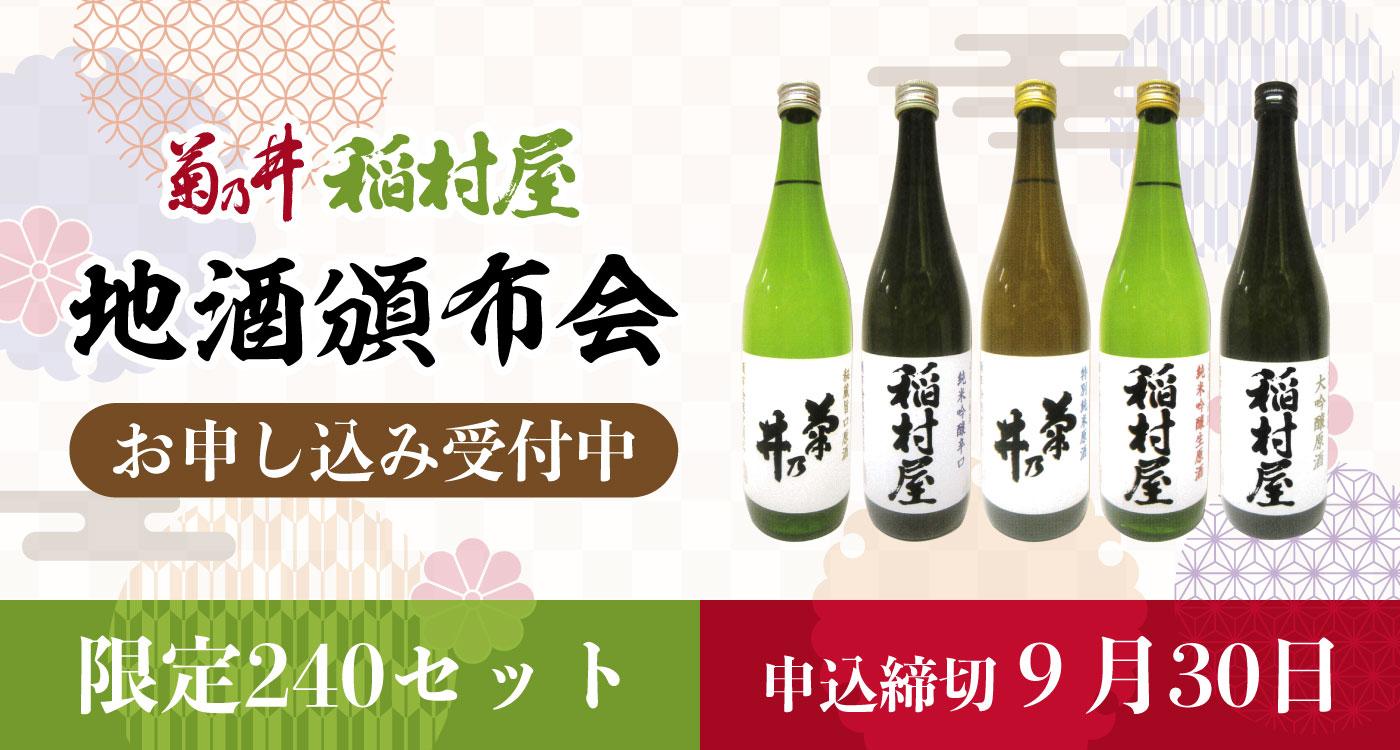菊乃井・稲村屋地酒頒布会
